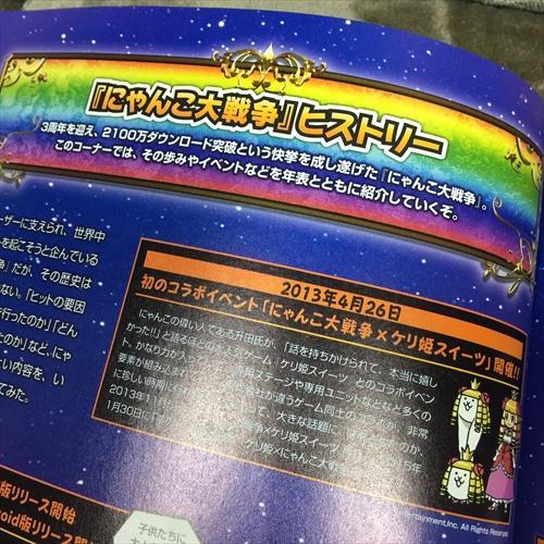 にゃんこ大戦争猫缶増殖記念BOOK2