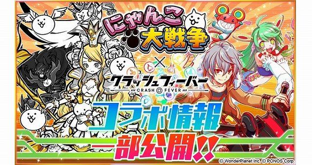 にゃんこ大戦争猫缶増殖コラボイベント2