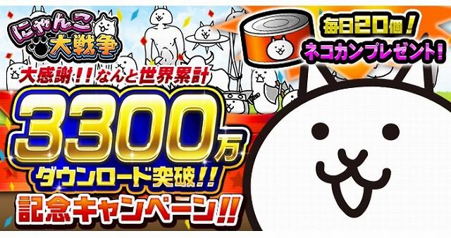 にゃんこ大戦争猫缶増殖ログインボーナス