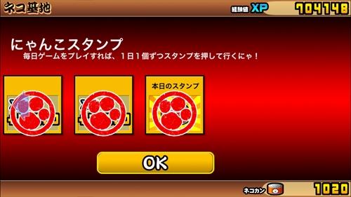 にゃんこ大戦争猫缶貯め方ログインボーナス