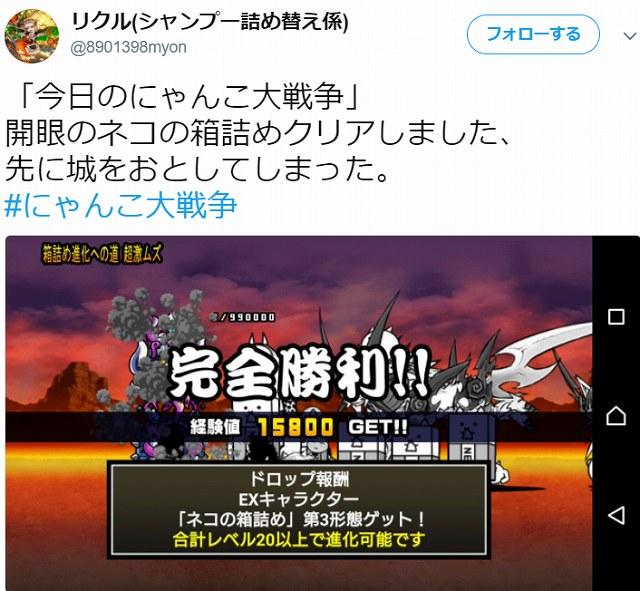 にゃんこ大戦争猫缶貯め方EXキャラクター2