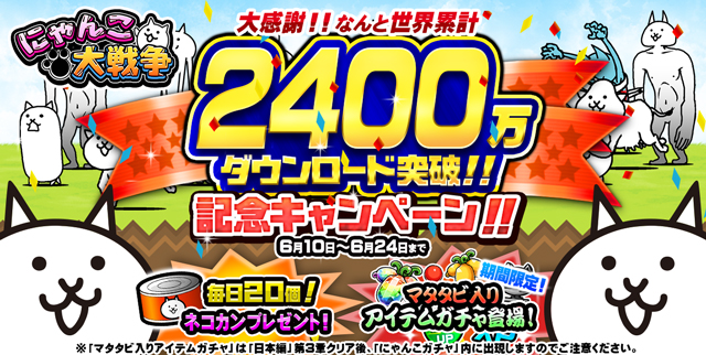 にゃんこ大戦争猫缶貯め方ログインボーナス2