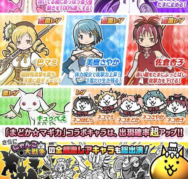 にゃんこ大戦争猫缶貯め方コラボイベント2