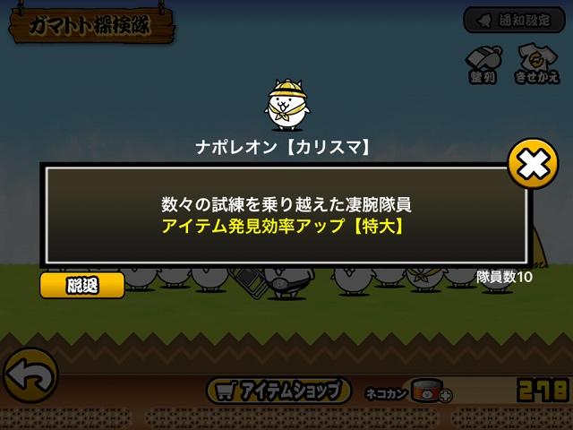 にゃんこ大戦争猫缶貯め方ガマトト3