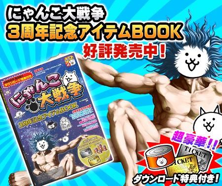 にゃんこ大戦争猫缶貯め方記念BOOK