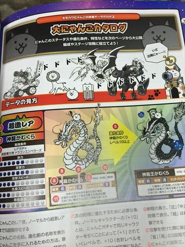 にゃんこ大戦争猫缶貯め方記念BOOK2