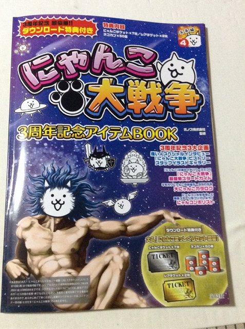 にゃんこ大戦争猫缶補充方法記念BOOK