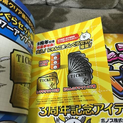 にゃんこ大戦争猫缶補充方法記念BOOK2