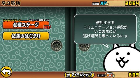 にゃんこ大戦争猫缶補充方法イベントステージ