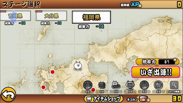 にゃんこ大戦争無料ゲームリセマラ