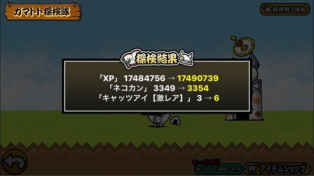 にゃんこ大戦争無料ゲームガマトト2