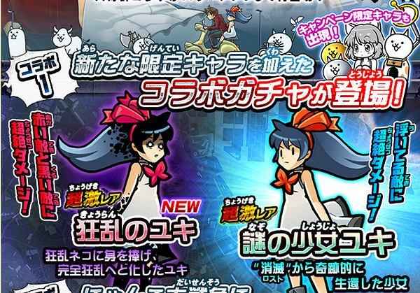 にゃんこ大戦争無料ゲームコラボ2