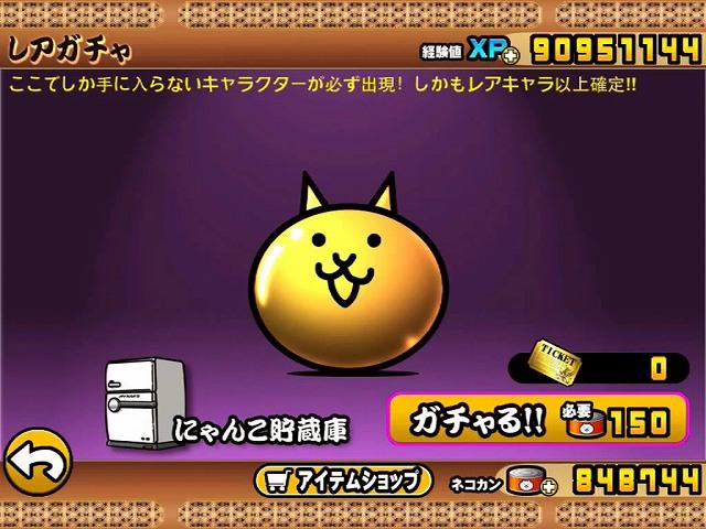 にゃんこ大戦争無料ゲームネコ缶2
