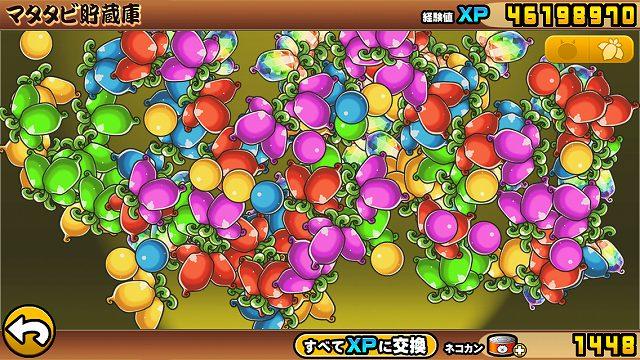 にゃんこ大戦争無料ゲームマタタビ