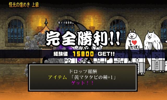 にゃんこ大戦争無料ゲームマタタビ2