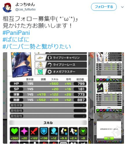 パニパニ ダウンロード 相互 ツイッター