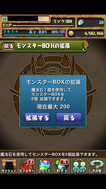 パズドラ 魔法石 増やし方 ボックス拡張