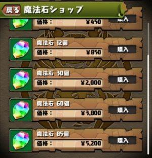 パズドラ 魔法石の貯め方 価格