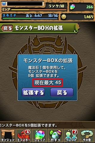 パズドラ魔法石欲しいボックスを拡張