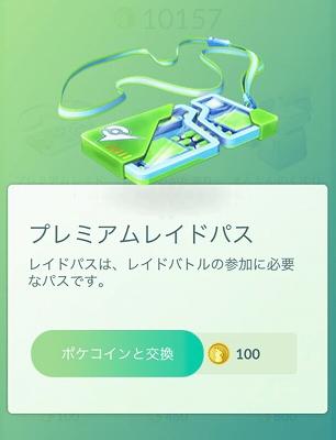 ポケモンgo コイン ゲット 方法 レイドパス