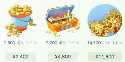 ポケモンgo コインの貯め方 課金