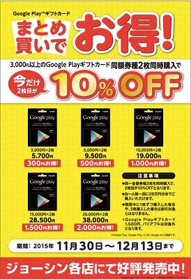 ポケモンgo コインの貯め方 割引