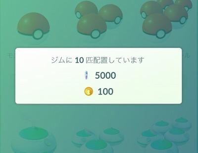 ポケモンgo コインの貯め方 ジム防衛