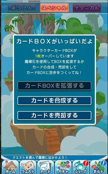 ぷよクエ 石集め方 カードボックス