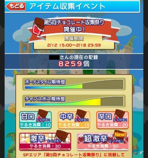 ぷよクエ 石集め方 収集イベント