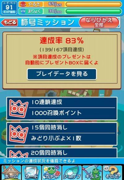 ぷよクエ 石集め方 称号ミッション