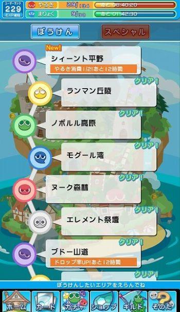 ぷよクエ 石集め方 マップ