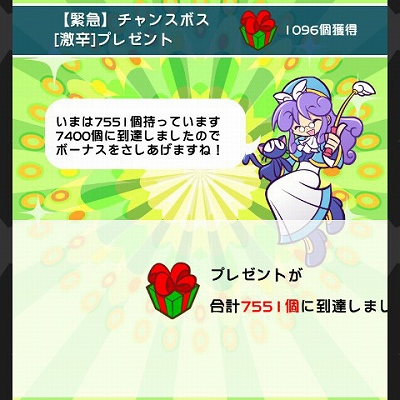 ぷよクエ 魔導石 プレゼント イベント