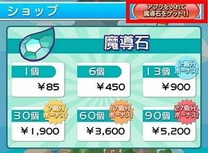 ぷよクエ 魔導石 プレゼント アプリ