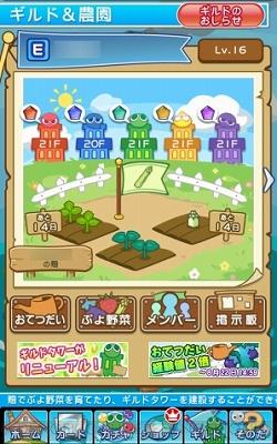 ぷよぷよクエスト 更新 農園