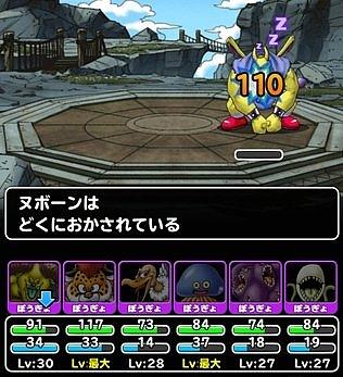 ドラゴンクエストモンスターズスーパーライト裏技 どく