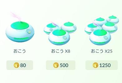 ポケモンgo コイン 入手方法 おこう