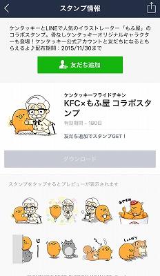 ライン スタンプ 無料 ダウンロード KFC