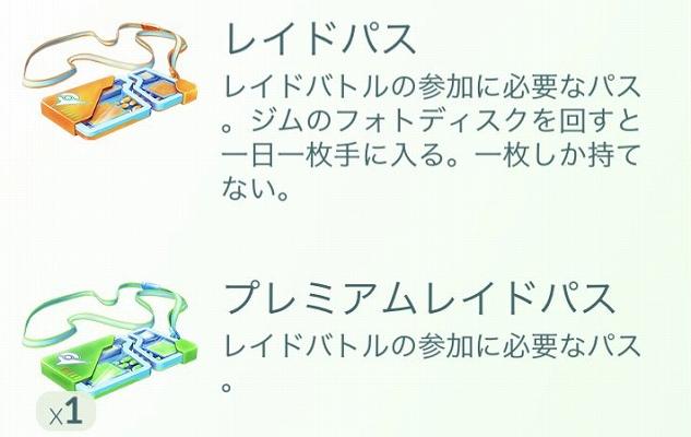 ポケモンgo コイン 入手方法 レイドパス