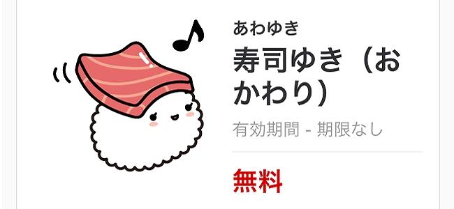 ライン スタンプ 無料 ダウンロード 寿司