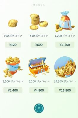 ポケモンgo コイン 入手方法 課金