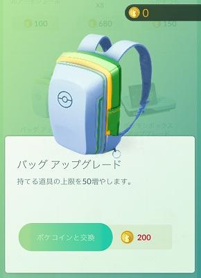 ポケモンgo コイン 入手方法 バッグ