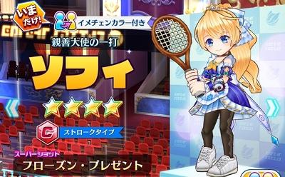 白猫テニス キャラ 評価 ランキング ソフィ