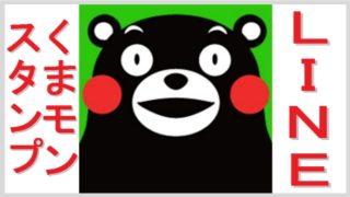 ラインスタンプ【くまモン】ご紹介!