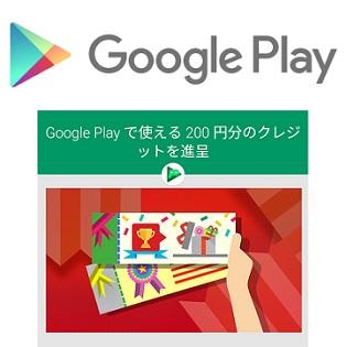 ツムツム ルビー 無料 安全 Googleクーポン