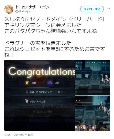 アナザーエデン 裏技 ベリーハード Twitter