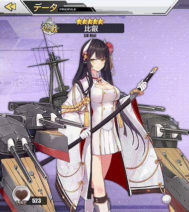 アズールレーン シリアルナンバー 巡洋戦艦