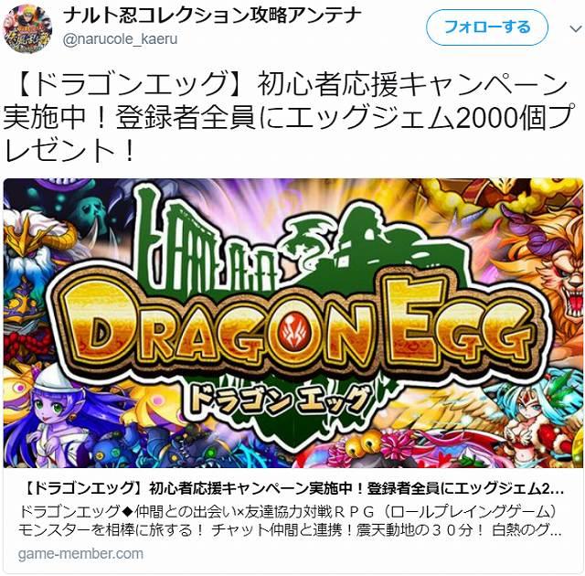 ドラゴンエッグ裏技期間限定イベントなどの報酬2