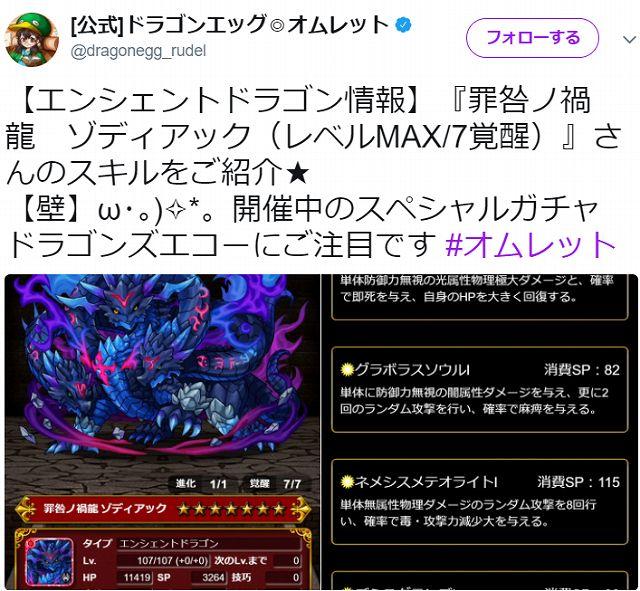 ドラエグ当たりモンスター罪咎ノ禍龍ゾディアック2