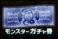 ドラゴンエッグ 入手 ガチャ チケット