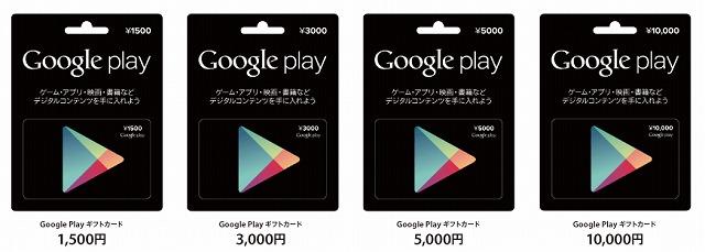Google ギフトカード 無料 コンビニ